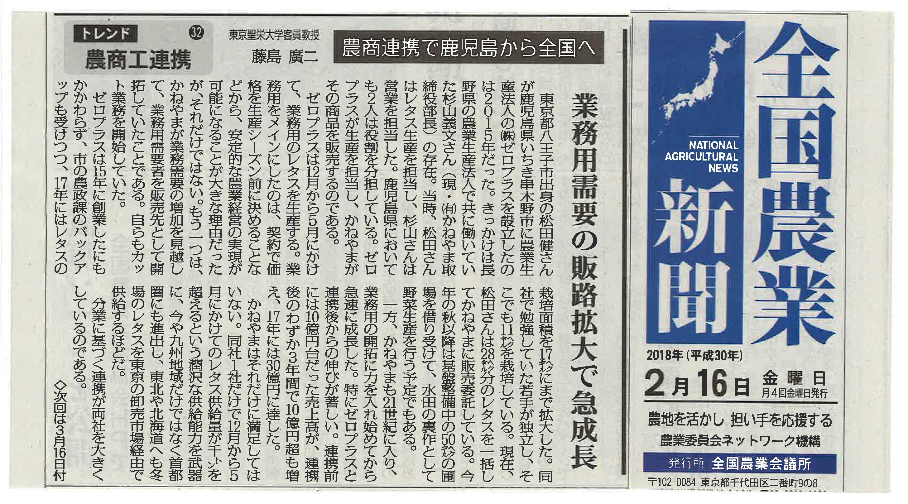 【メディア掲載】 全国農業新聞 2018年2月16日