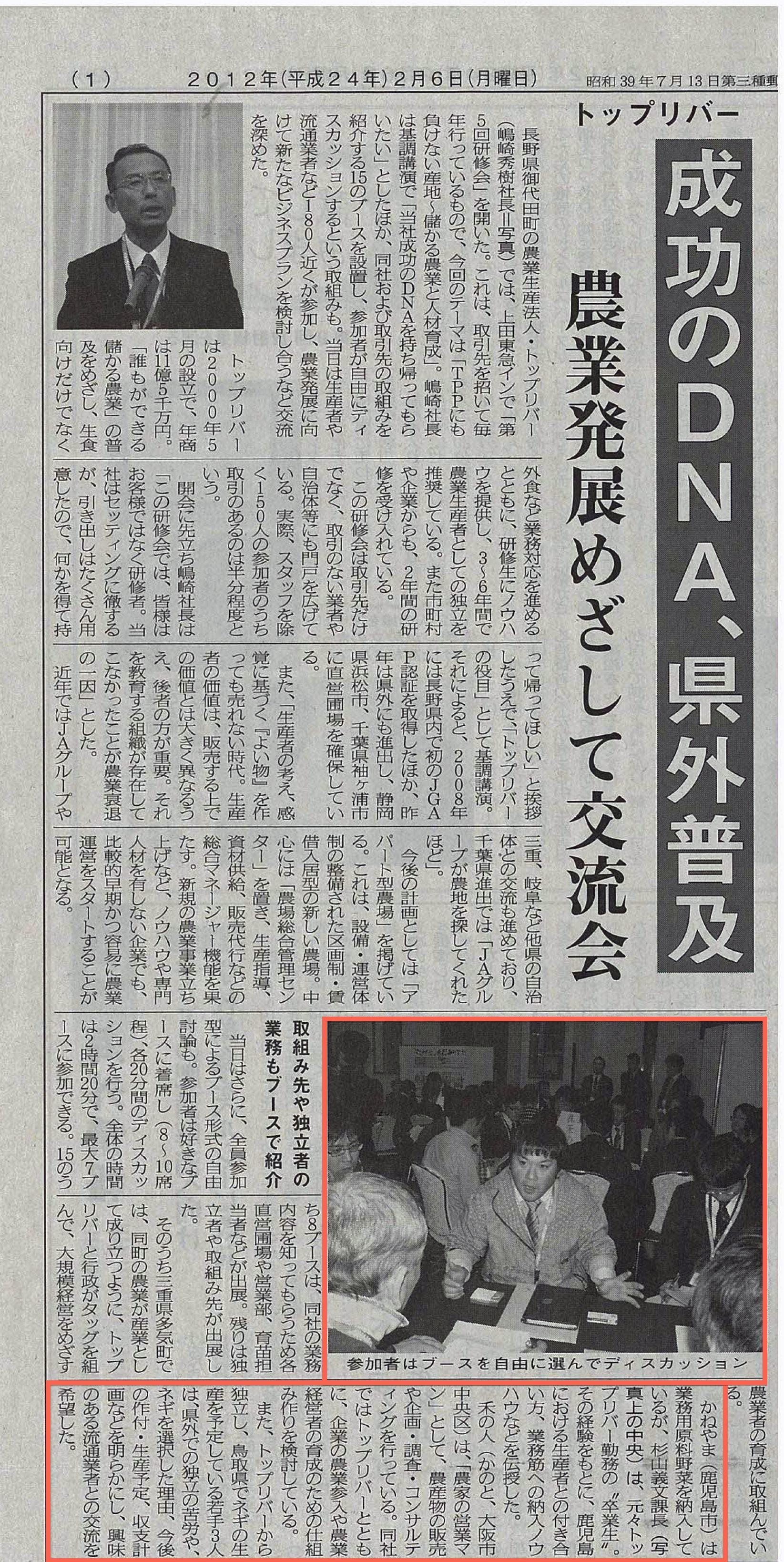 【メディア掲載】2012年2月6日 農経新聞社