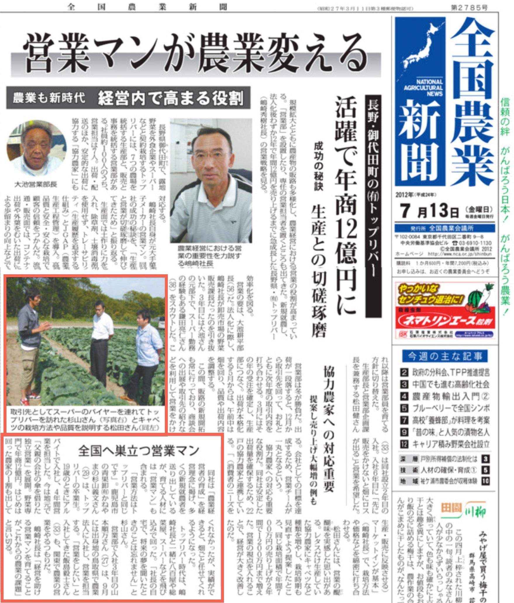 【メディア掲載】2012年7月13日 全国農業新聞