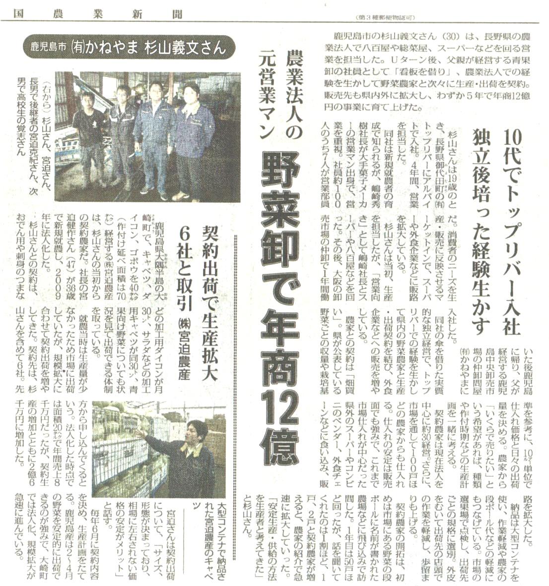 【メディア掲載】2013年4月19日 全国農業新聞