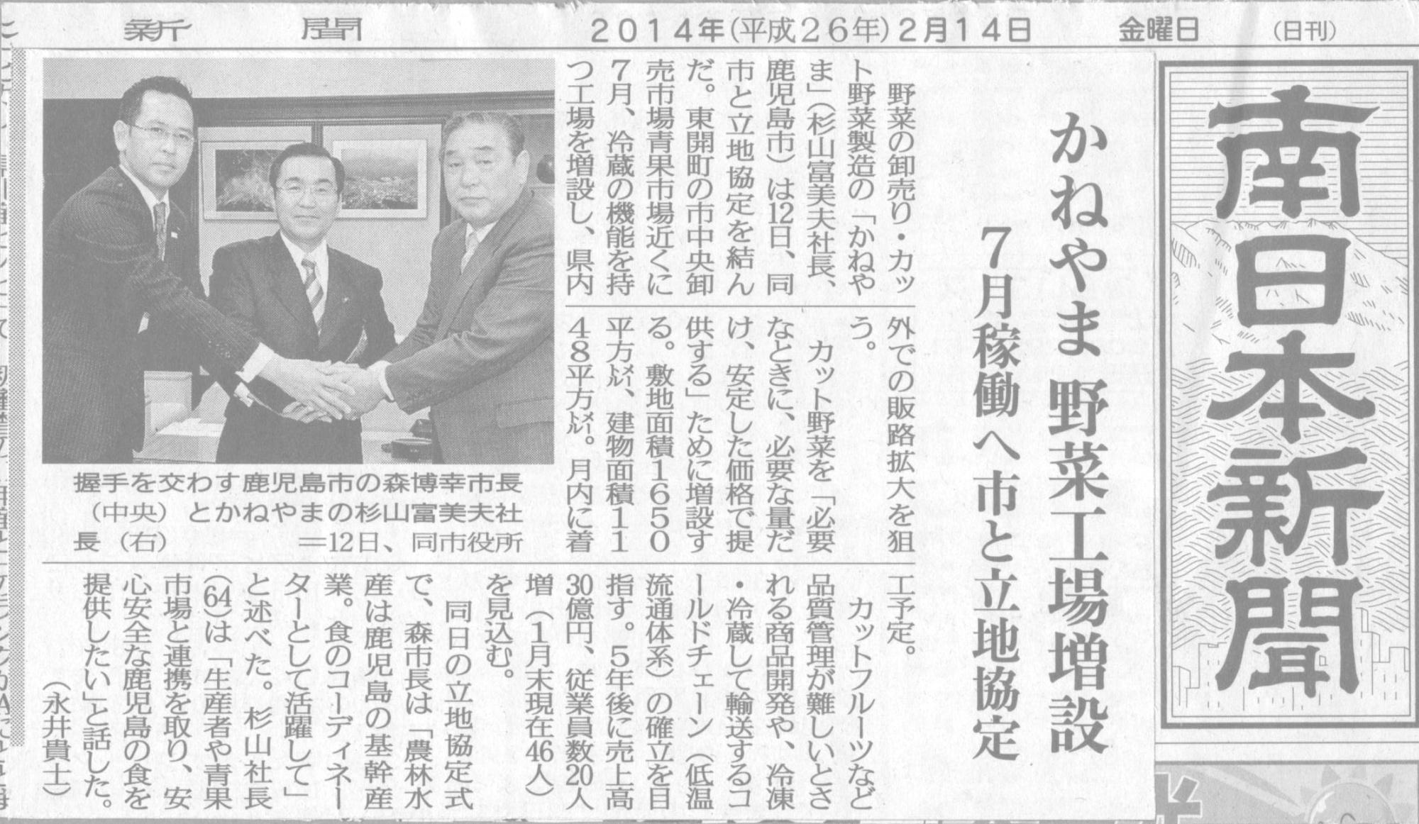 【メディア掲載】2014月2月14日 南日本新聞