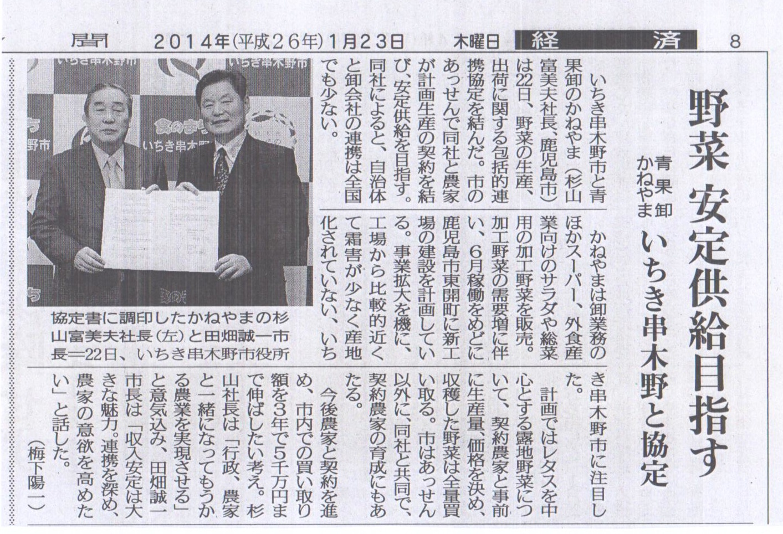 【メディア掲載】2014年1月23日 南日本新聞