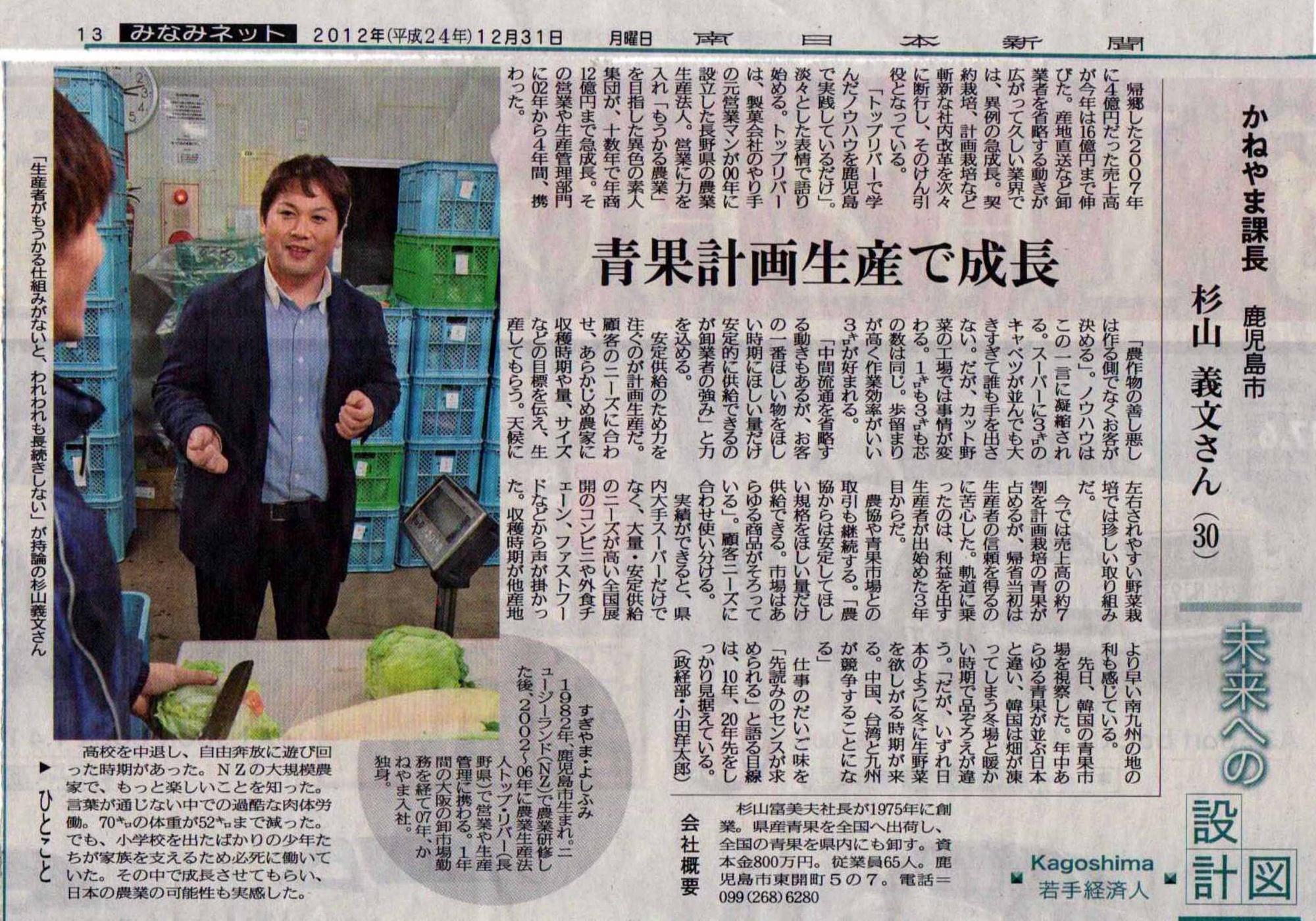 【メディア掲載】2012年12月31日 南日本新聞