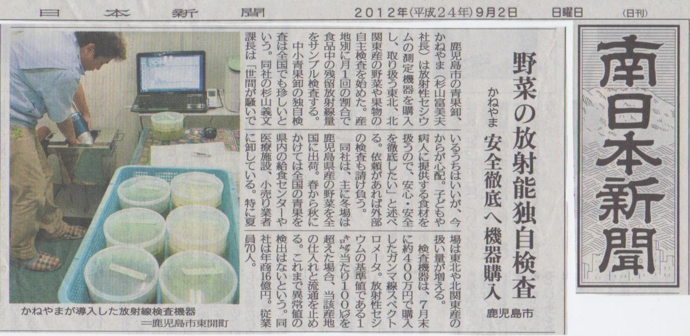 2012年9月2日 南日本新聞