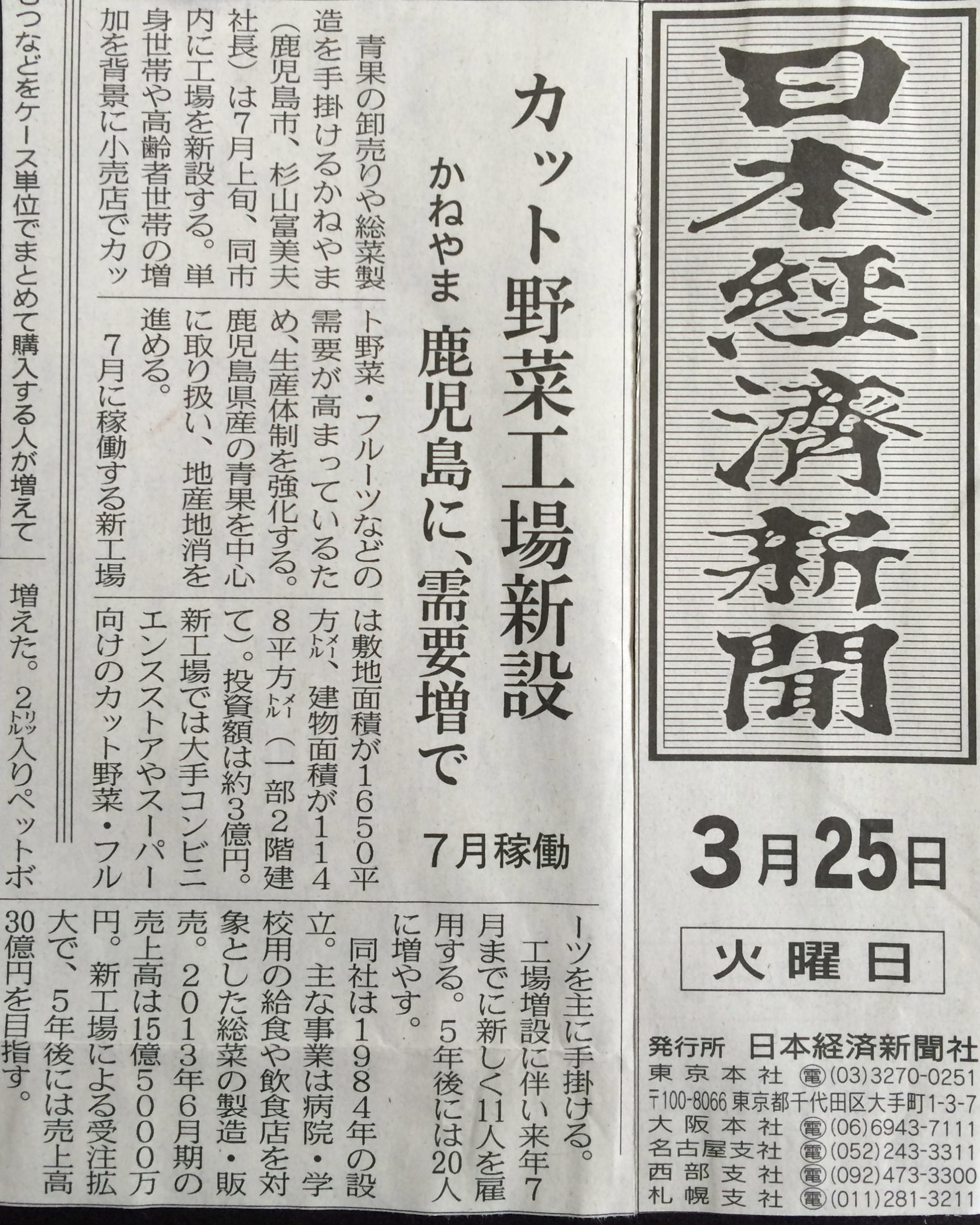 2014年3月25日 日本経済新聞