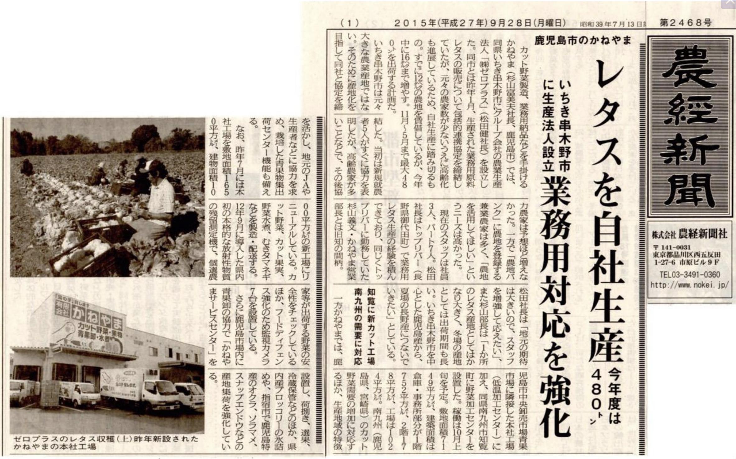 【メディア掲載】 農経新聞2015年9月28日