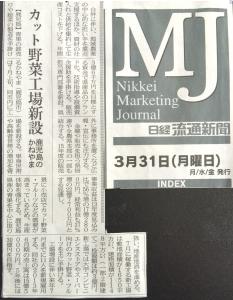 【メディア掲載】 日経流通新聞2014年3月31日